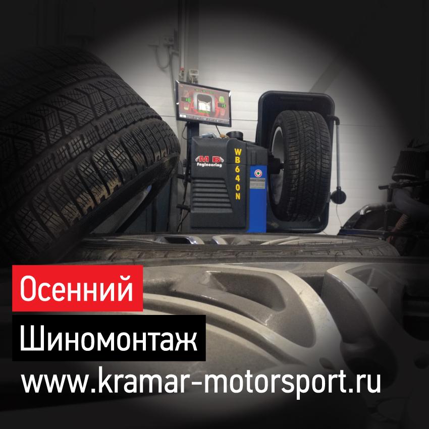 autoservice-tire.jpg